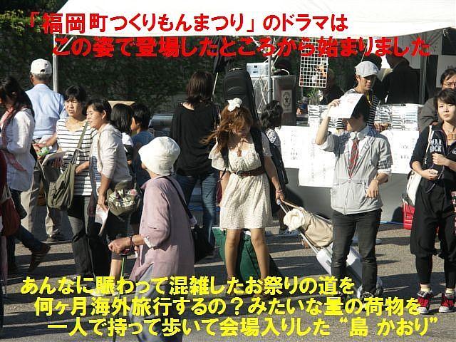 福岡町つくりもんまつりのドラマスタート