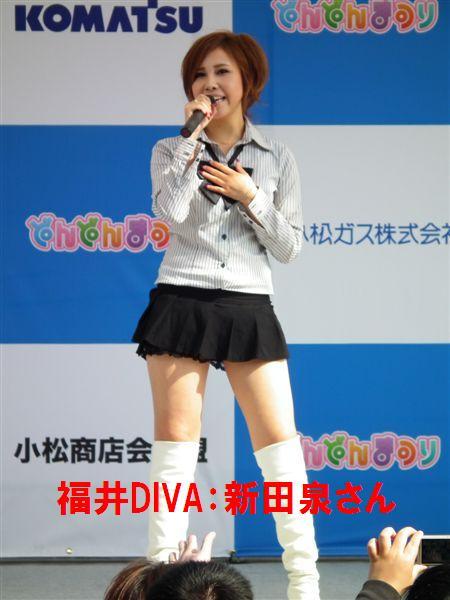 福井DIVA
