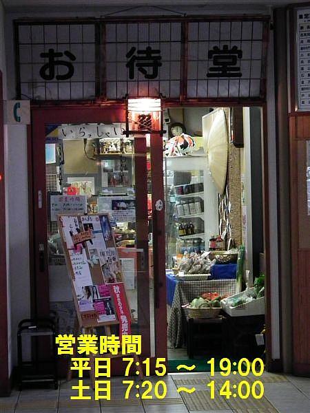 「お店しまこ♪1号店」 (4)