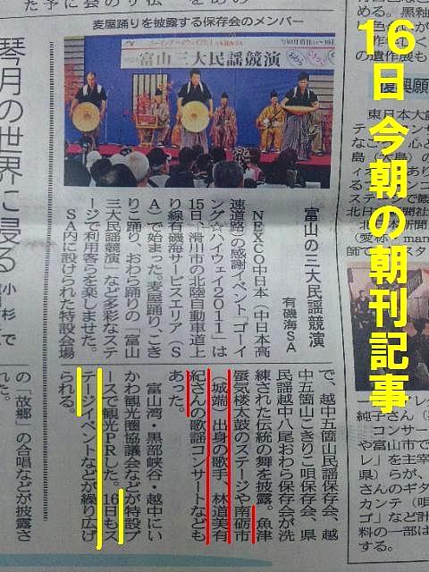 富山三大民謡競演
