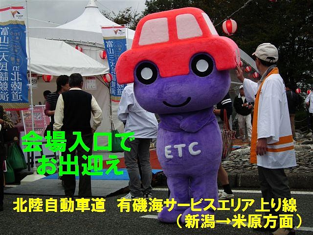 富山三大民謡競演 (1)