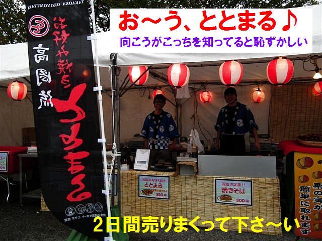 富山三大民謡競演 (2)