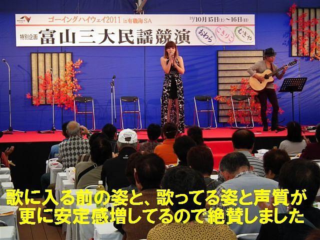 富山三大民謡競演 (5)