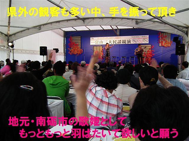 富山三大民謡競演 (8)