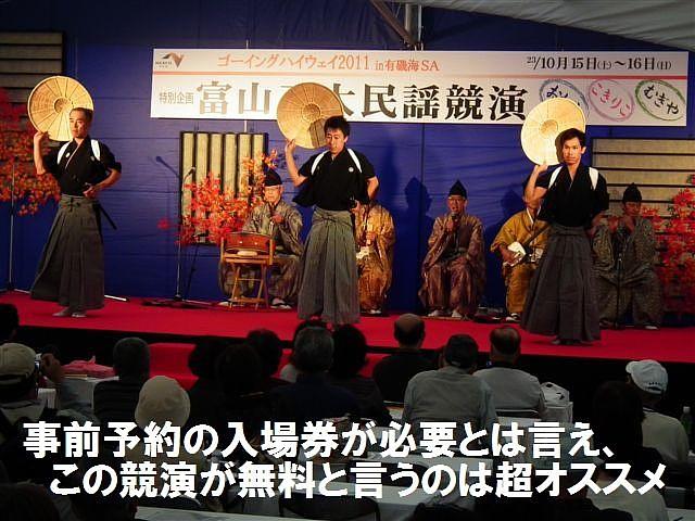 富山三大民謡競演 (10)