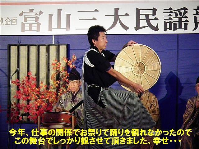 富山三大民謡競演 (11)
