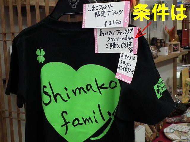 Simako Family T (2)