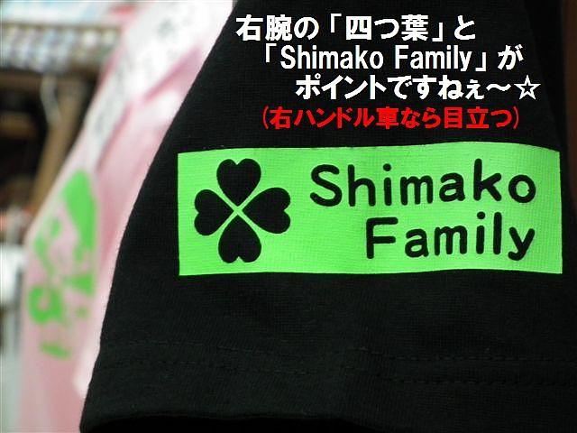 Simako Family T (3)