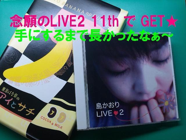 念願のLIVE2 GET