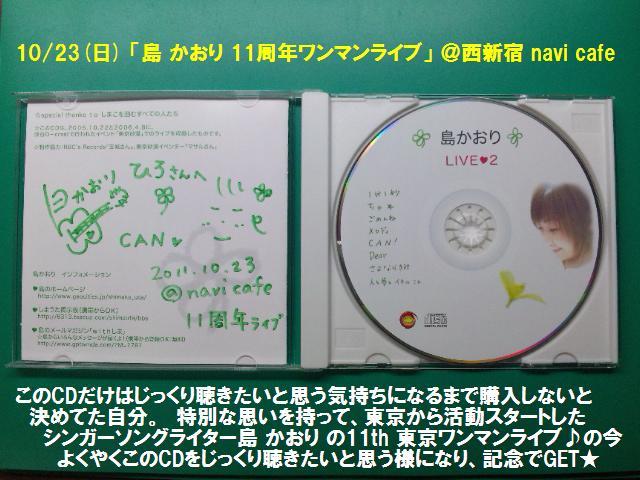 念願のLIVE2 GET (2)