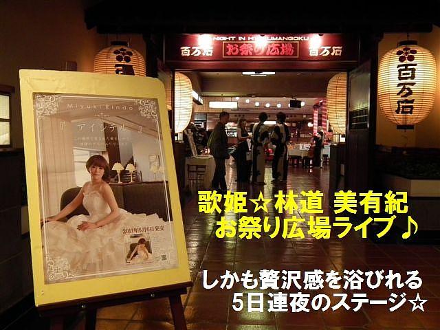 お祭り広場ライブ (2)