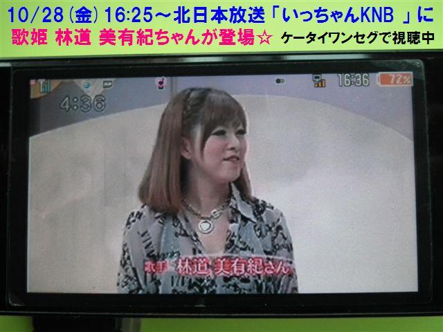 いっちゃん★いまじん (1)