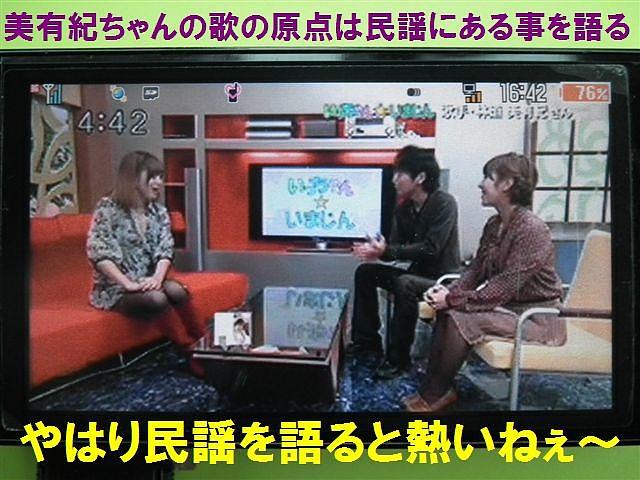 いっちゃん★いまじん (6)