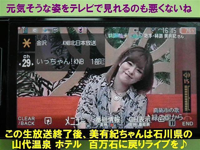 いっちゃん★いまじん (7)