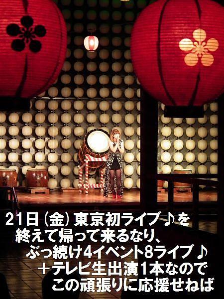 百万石ライブ最終日 (5)