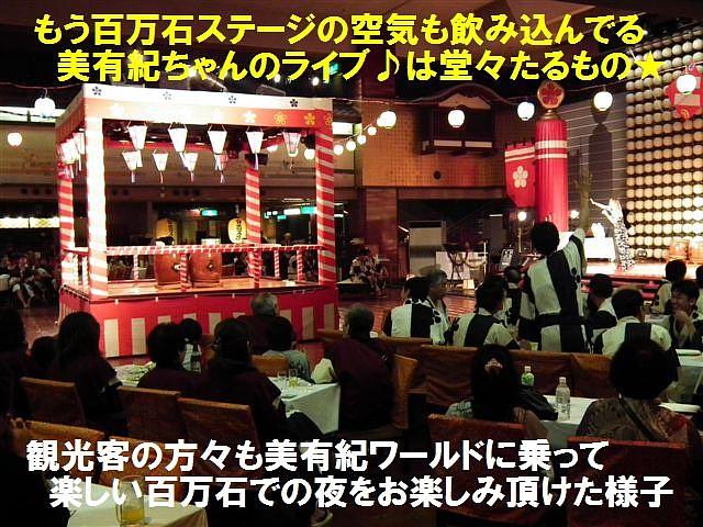 百万石ライブ最終日 (6)