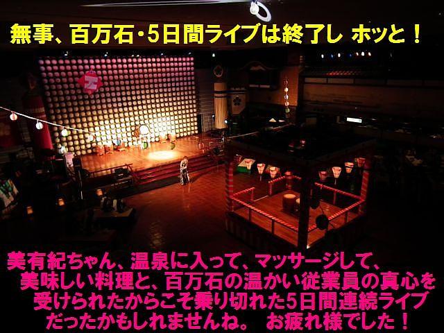 百万石ライブ最終日 (8)