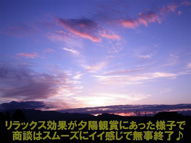 夕陽観賞効果 (3)
