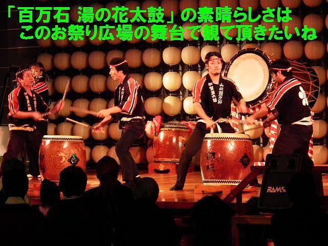 お祭り広場ラスト (7)