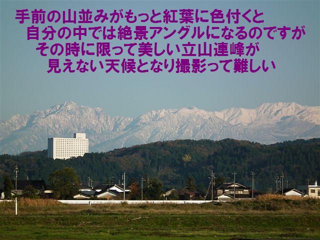 立山連峰 (3)
