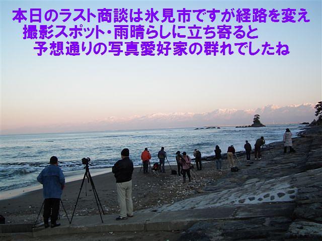 立山連峰 (4)