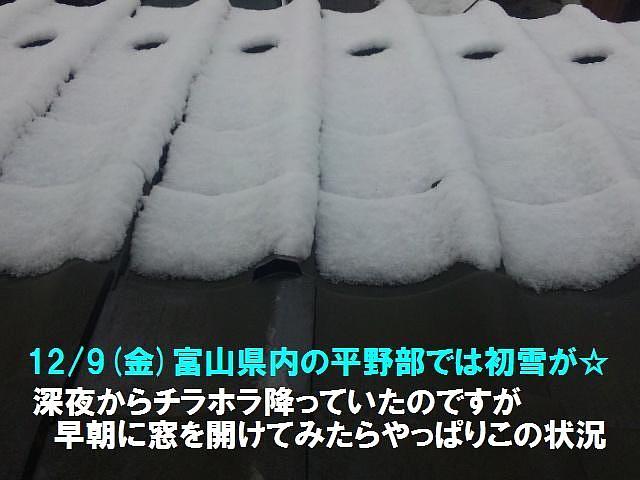 富山県内平野部初雪 (1)
