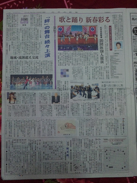 12月23日 天皇誕生日 北日本新聞朝刊  (1)