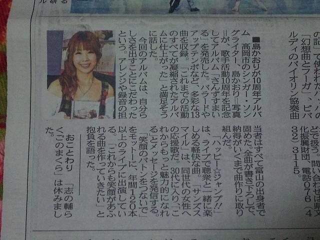 12月23日 天皇誕生日 北日本新聞朝刊  (2)