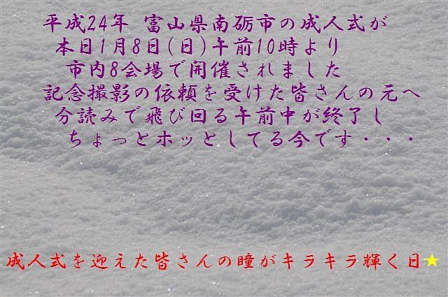 平成24年 成人式 (1)