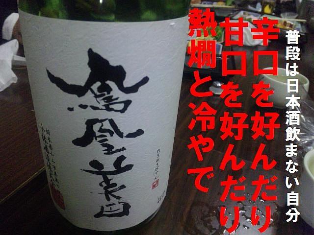 飲み比べ (2)