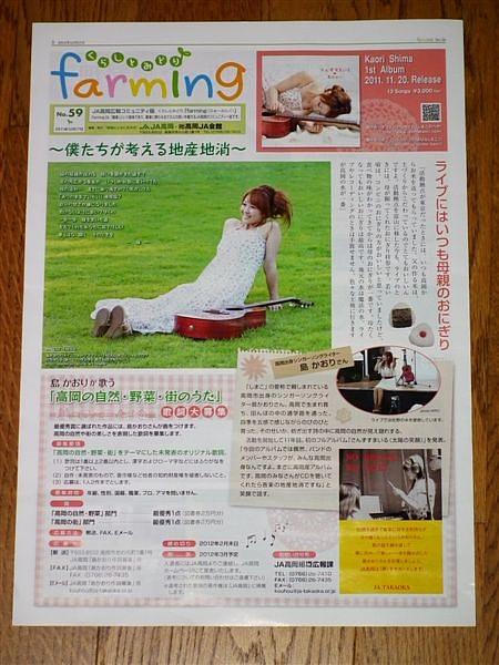 farming No.59 (1)