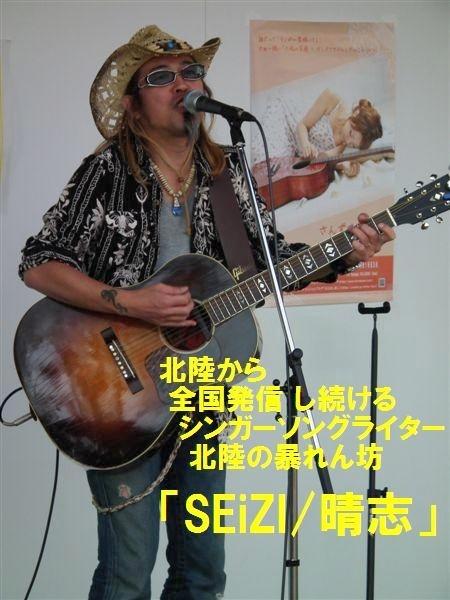 SEiZI・晴志
