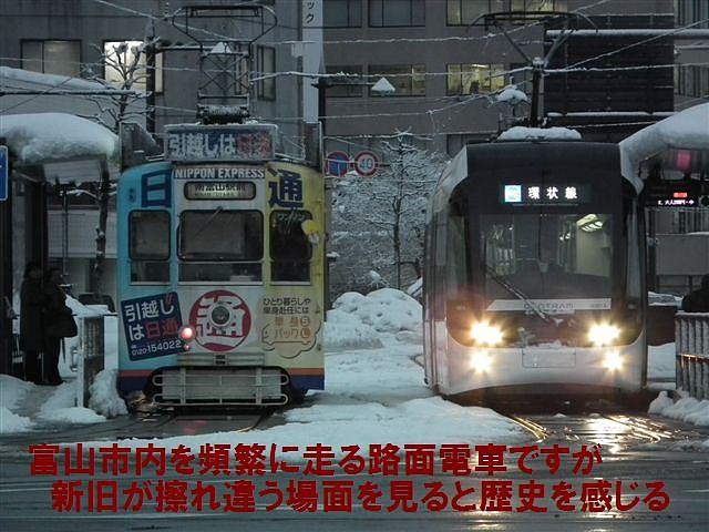 富山市内の路面電車