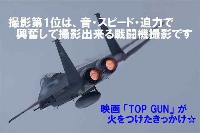 F-15 機動飛行撮影が一番好き