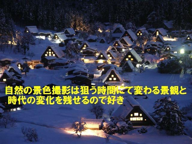 厳しい冬の白川郷