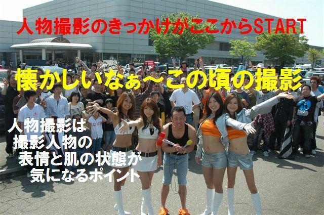 富山ドリームカー倶楽部 ミーティング 2008