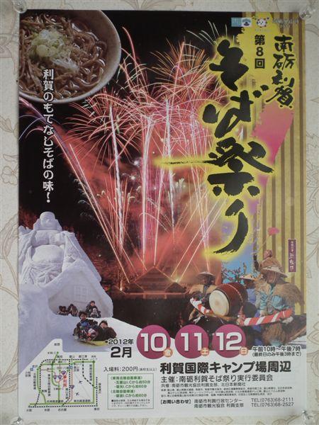 南砺利賀 そば祭り (1)