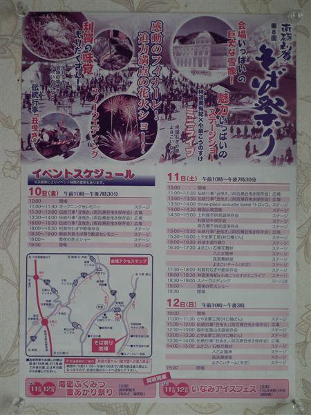 南砺利賀 そば祭り (2)