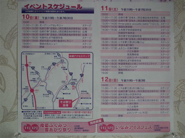 南砺利賀 そば祭り (3)
