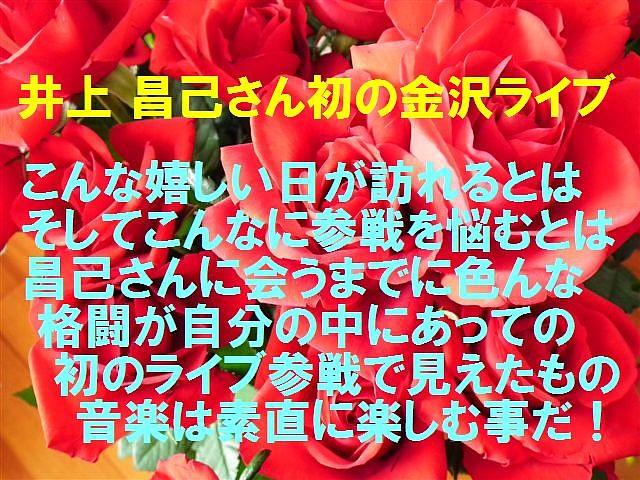 井上 昌己 初の金沢ライブ (1)