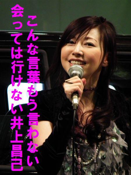 井上 昌己 初の金沢ライブ (24)