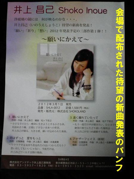 井上 昌己 初の金沢ライブ (28)
