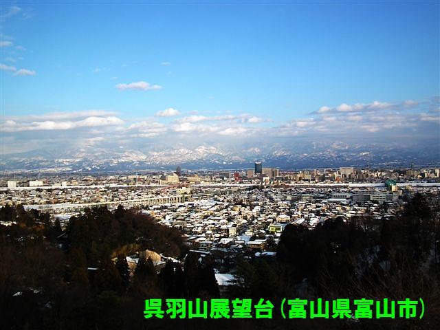 呉羽山展望台 (1)