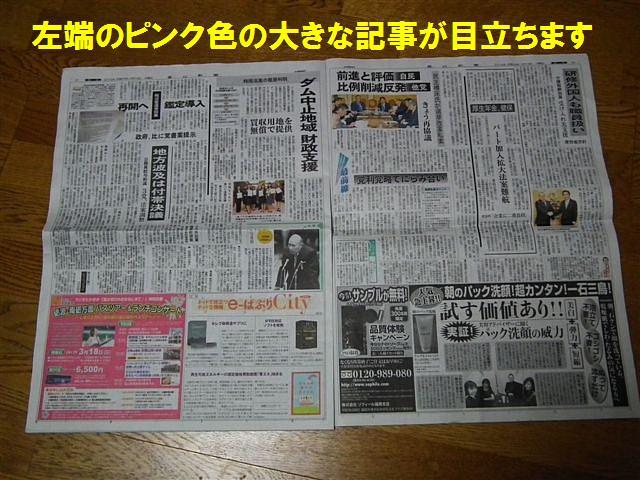 平成24年2月16日 富山新聞