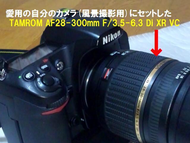 風景撮影用 愛用機 で TEST (1)