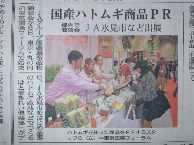 国産ハトムギ商品PR (3)