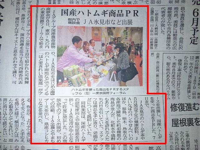 国産ハトムギ商品PR (4)