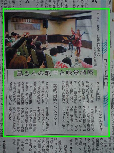 3月19日 富山新聞 (2)