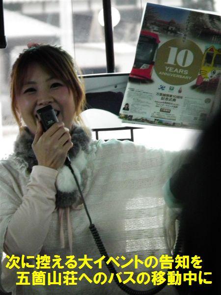 五箇山荘で食事&コンサート (1)