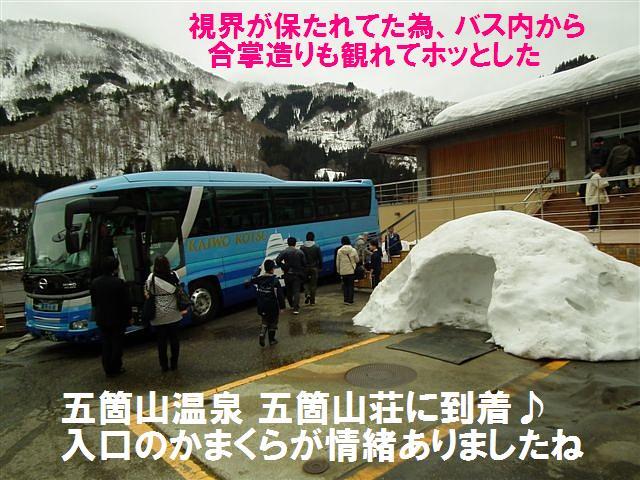 五箇山荘で食事&コンサート (4)